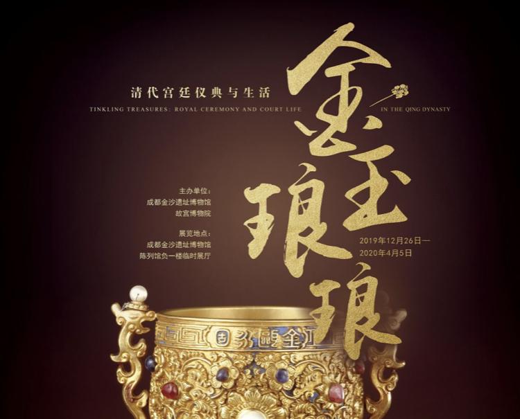 ビデオ特別展【金玉琅琅-清・宮廷の儀式と生活】金沙遺跡博物館