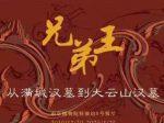 兄弟王-満城漢墓から大雲山漢墓-南京博物院-写真提供: 巢臻