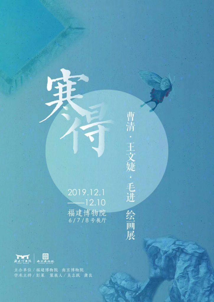 寒得-曹清·王文婕·王進絵画展-福建博物院-撮影: 方晴筠