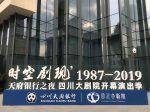 時空劇現-1987-2019-天府銀行の夜-四川大劇院-開幕演
