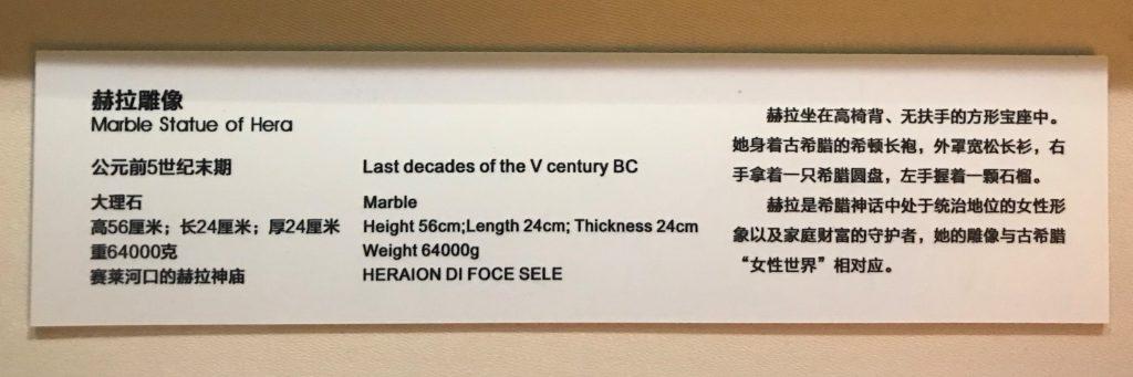 特別展【彩絵地中海-PAESTUM-一つ古城の文明と幻想】-四川博物院