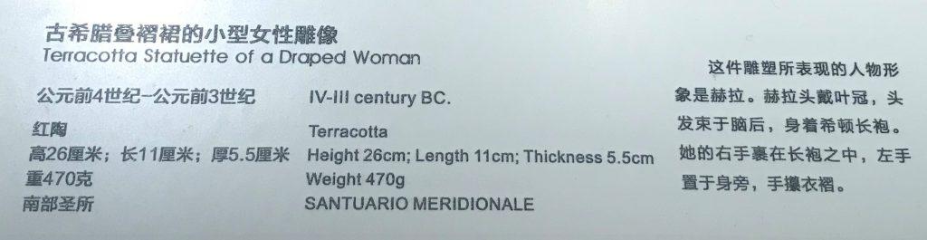 ドレープ女性のテラコッタ像1-特別展【彩絵地中海-PAESTUM-一つ古城の文明と幻想】-四川博物院