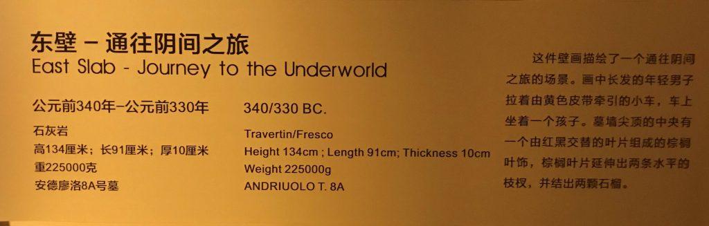 東スラブ-他界への旅-特別展【彩絵地中海-PAESTUM-一つ古城の文明と幻想】-四川博物院