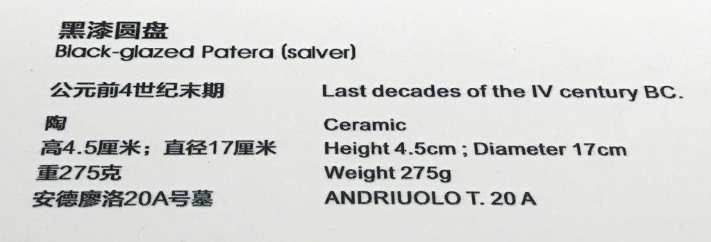 黒漆円盤-特別展【彩絵地中海-PAESTUM-一つ古城の文明と幻想】-四川博物院