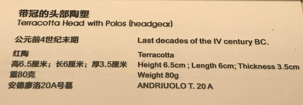 冠付き頭部陶塑-特別展【彩絵地中海-PAESTUM-一つ古城の文明と幻想】-四川博物院