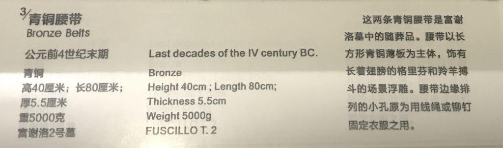 青銅頭盔-胸甲-腰帶-特別展【彩絵地中海-PAESTUM-一つ古城の文明と幻想】-四川博物院