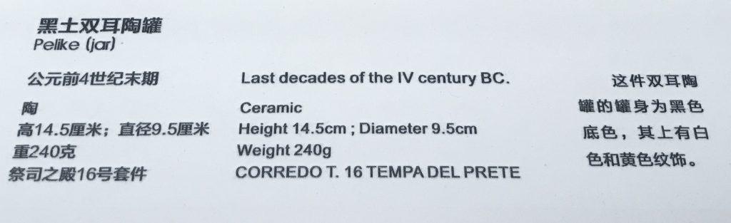 黒土双耳陶罐-特別展【彩絵地中海-PAESTUM-一つ古城の文明と幻想】-四川博物院