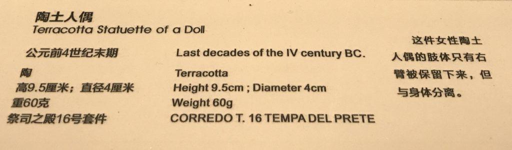 陶土女俑-特別展【彩絵地中海-PAESTUM-一つ古城の文明と幻想】-四川博物院