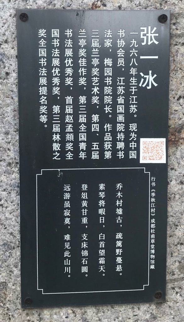 季秋江村-杜甫千詩碑-浣花溪公園-杜甫草堂博物館-成都市-書:張一兵