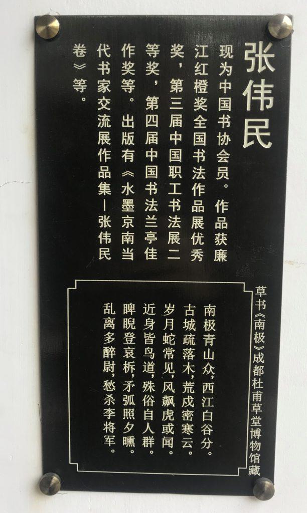南極-杜甫千詩碑-浣花溪公園-成都杜甫草堂博物館-書:張偉民