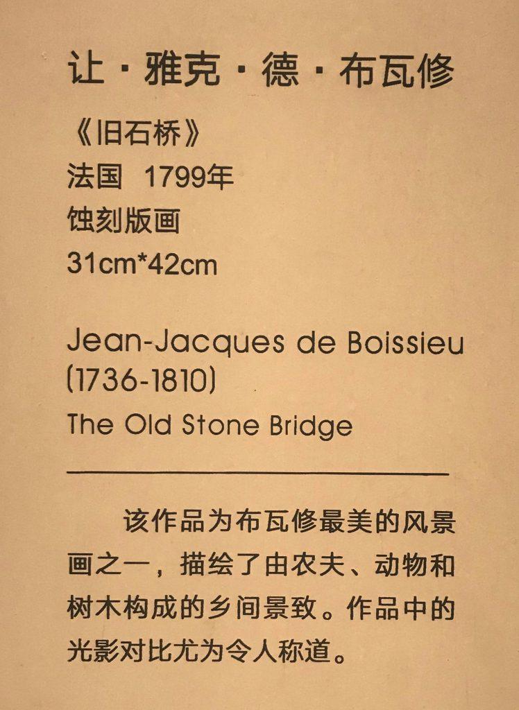 【古石橋】ジャン・ジャック・ド・ボワセウ-フランス--【大師印記:北京大学M・サックラー考古学と芸術博物館蔵版画展】-成都博物館