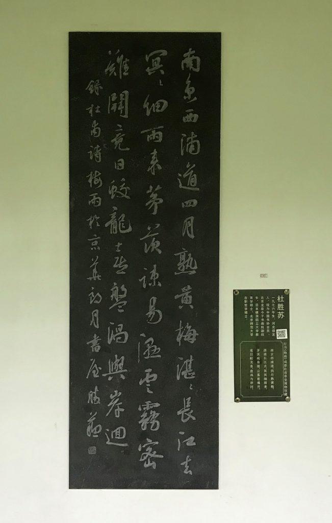 梅雨-杜甫千詩碑-浣花溪公園-杜甫草堂博物館-成都市-書:杜勝蘇