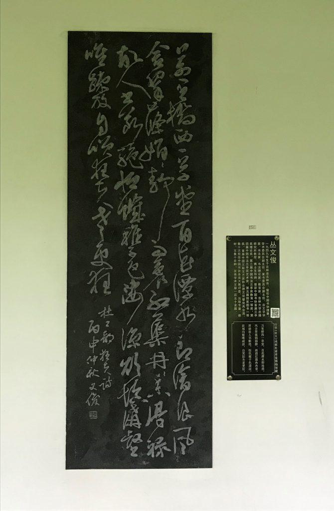 狂夫-杜甫千詩碑-浣花溪公園-杜甫草堂博物館-成都市-書:叢文俊