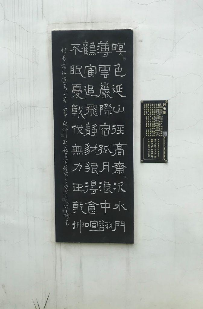 宿江邊閣-杜甫千詩碑-浣花溪公園-杜甫草堂博物館-成都市-書:段玉鵬