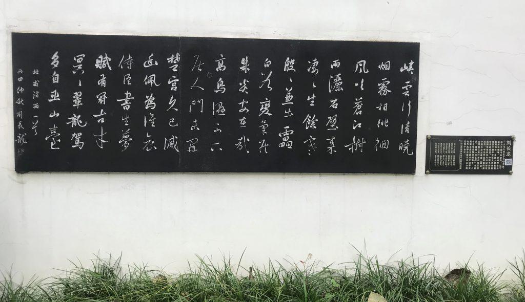 雨-杜甫千詩碑-浣花溪公園-杜甫草堂博物館-成都市-書:劉長龍