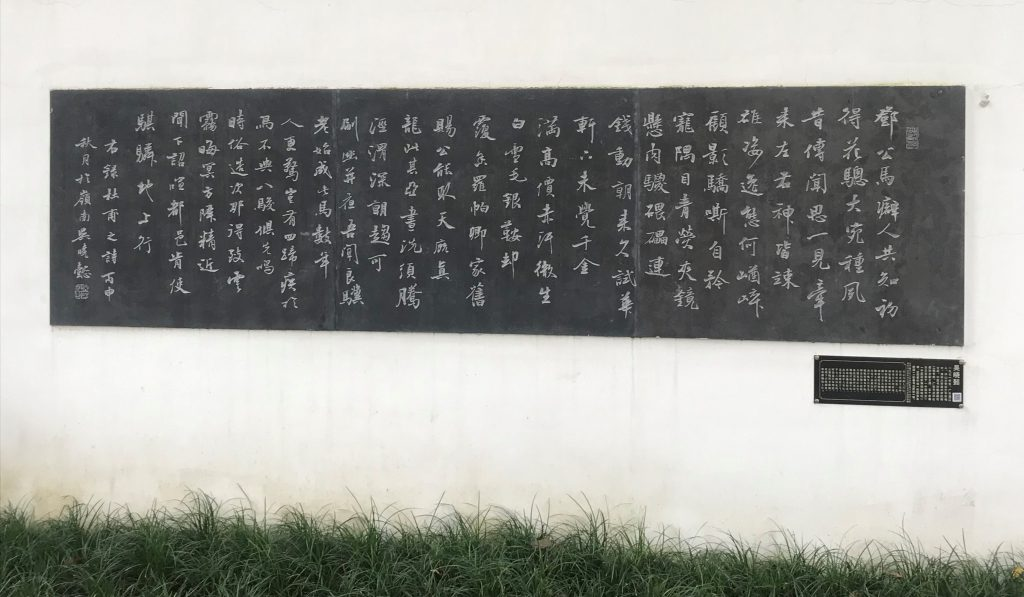 驄馬行-杜甫千詩碑-浣花溪公園-杜甫草堂博物館-成都市-書:呉小懿