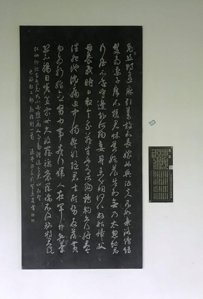 新婚別-杜甫千詩碑-浣花溪公園-杜甫草堂博物館-成都市-書:龍友