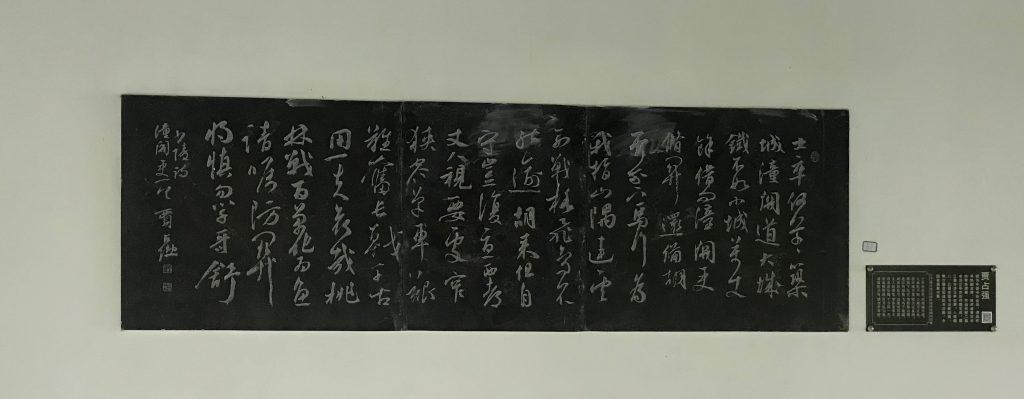潼関吏-杜甫千詩碑-浣花溪公園-杜甫草堂博物館-成都市-書:賈占強