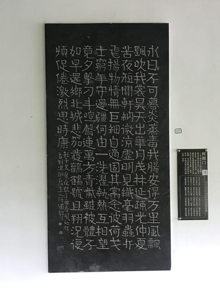 夏夜嘆-杜甫千詩碑-浣花溪公園-杜甫草堂博物館-成都市-書:何国門