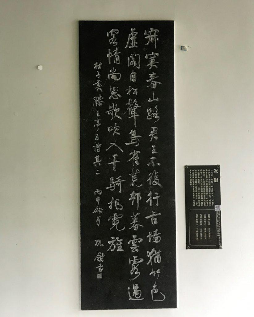 滕王亭子-杜甫千詩碑-浣花溪公園-杜甫草堂博物館-成都市-書:況尉