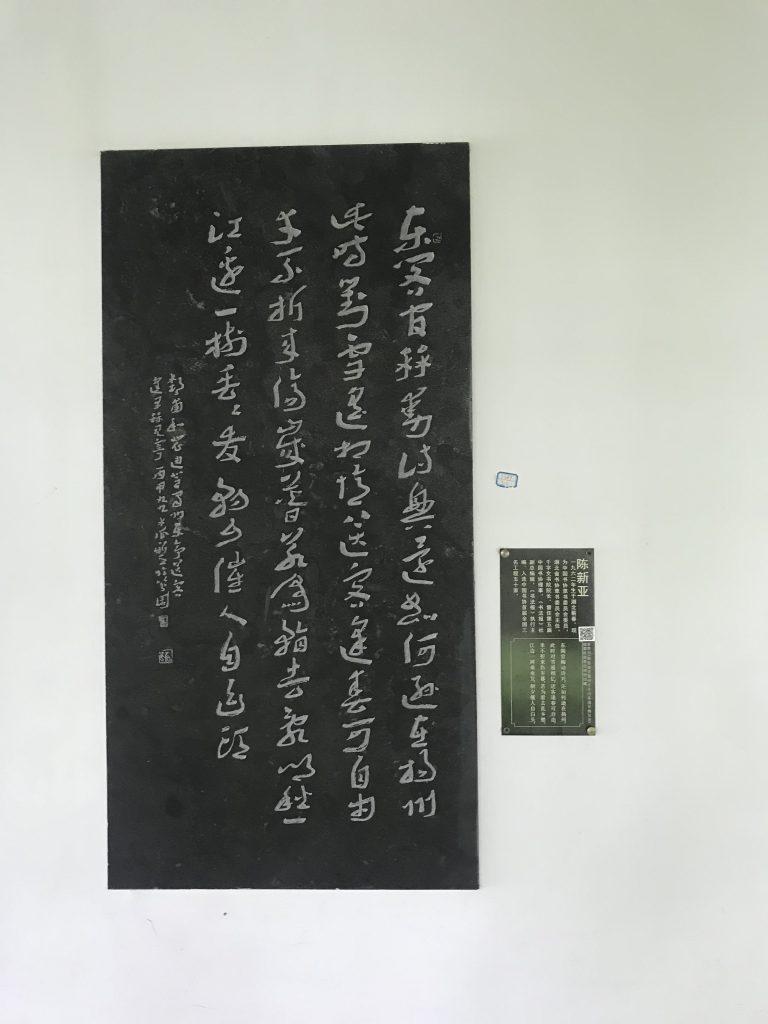 曲江對酒-杜甫千詩碑-浣花溪公園-杜甫草堂博物館-成都市-書:戴文