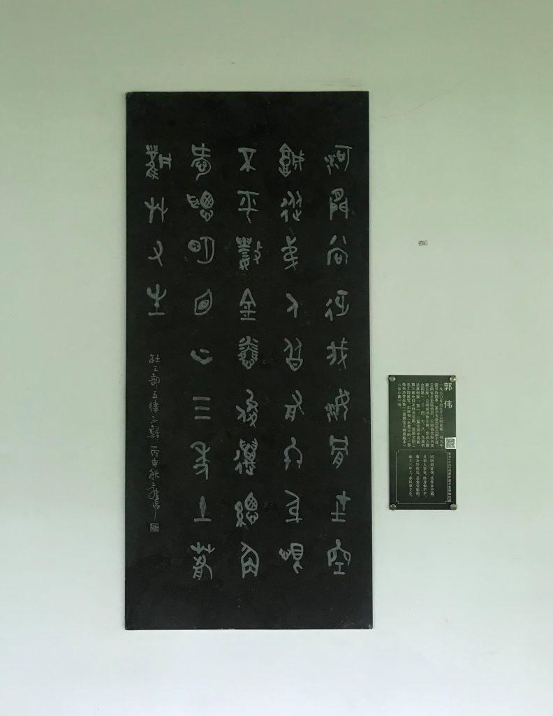 不歸-杜甫千詩碑-浣花溪公園-杜甫草堂博物館-成都市-書:郭偉