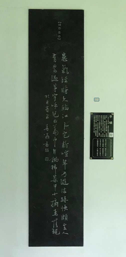 賓至-杜甫千詩碑-浣花溪公園-杜甫草堂博物館-成都市-書:李嘯