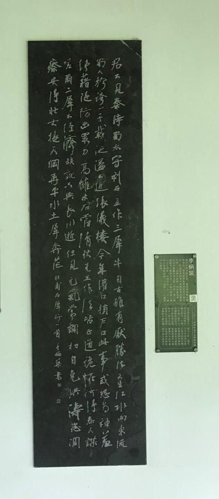 石犀行-杜甫千詩碑-浣花溪公園-杜甫草堂博物館-成都市-書:李炳築