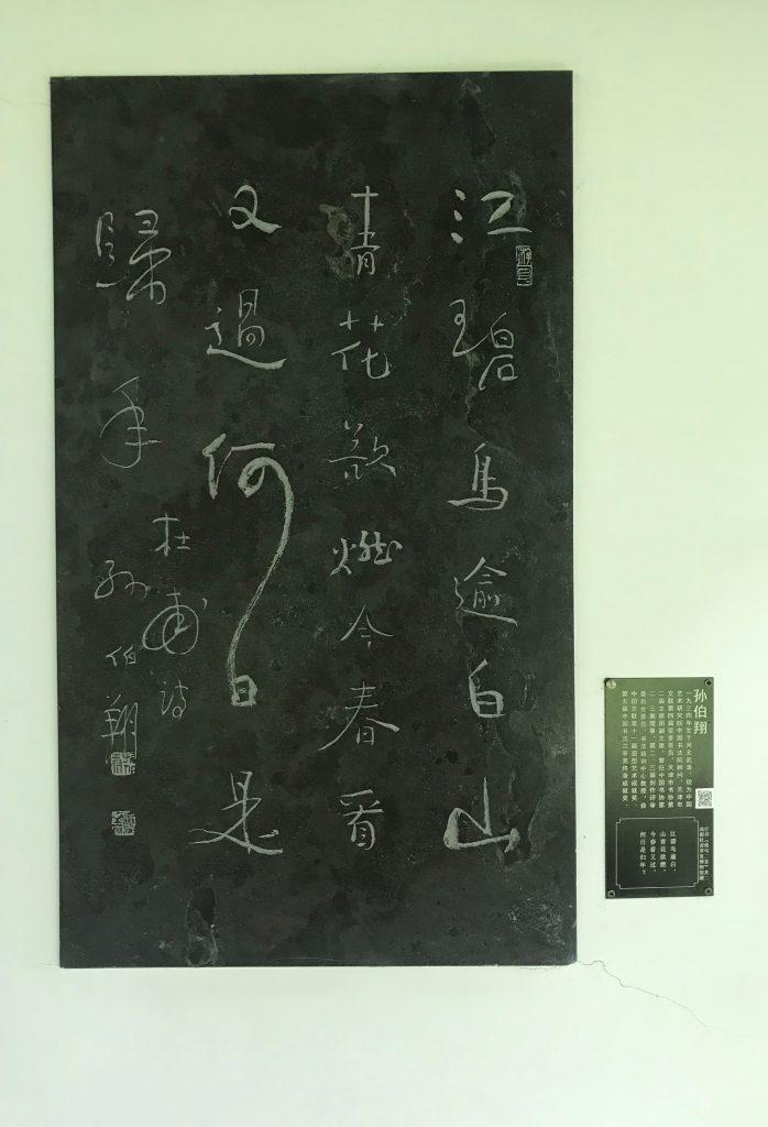 絶句二首-杜甫千詩碑-浣花溪公園-杜甫草堂博物館-成都市-書:孫伯翔