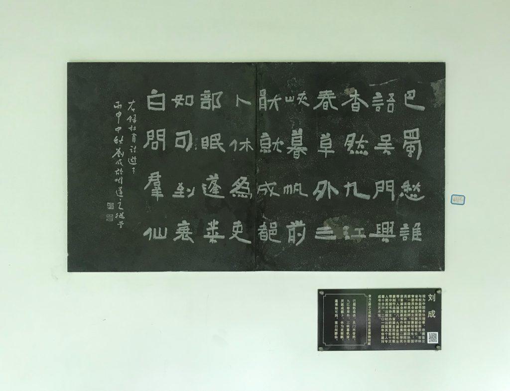 遊子-杜甫千詩碑-浣花溪公園-杜甫草堂博物館-成都市-書:劉成