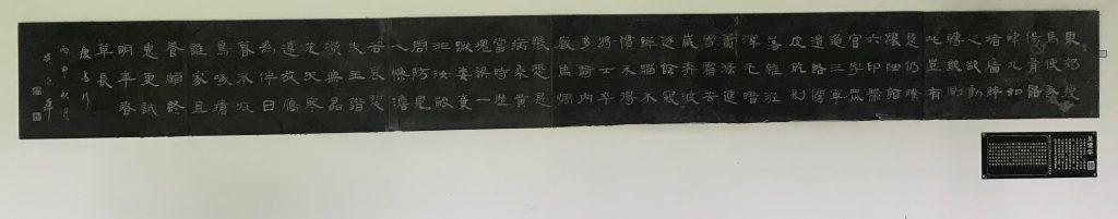 瘦馬行-杜甫千詩碑-浣花溪公園-杜甫草堂博物館-成都市-書:呉健華