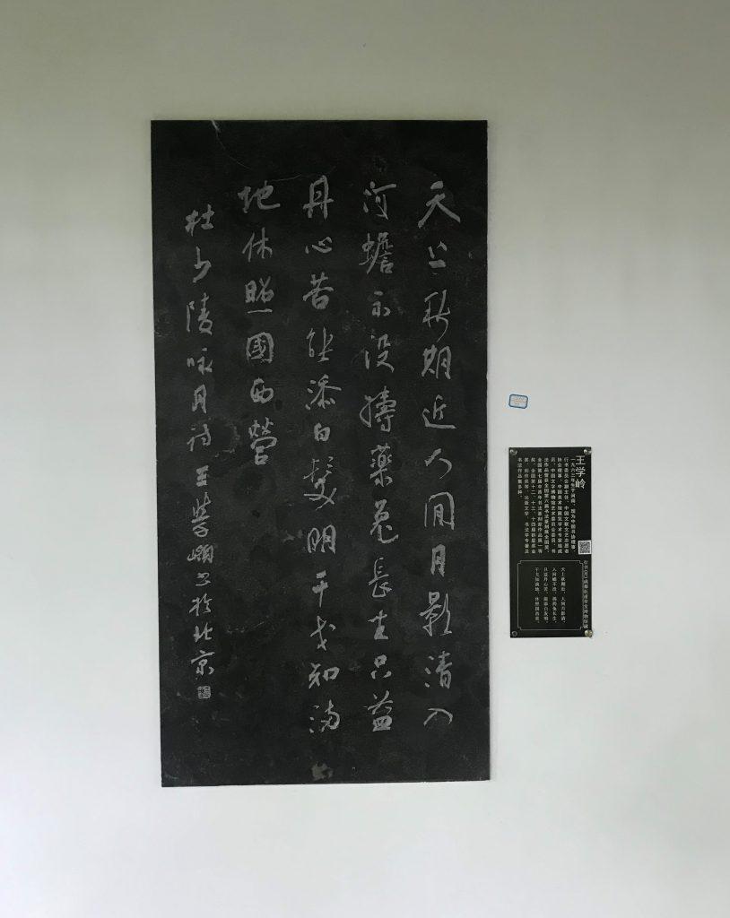 月-杜甫千詩碑-浣花溪公園-杜甫草堂博物館-成都市-書:王学岭
