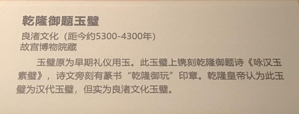 乾隆御題玉璧-敬天法祖-【金玉琅琅-清代宮廷の儀式と生活】金沙遺跡博物館