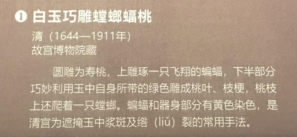 白玉巧雕螳螂蝠桃-龍鳳呈祥-特別展-金玉琅琅-清代宮廷の儀式と生活-金沙遺跡博物館