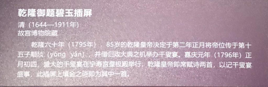 乾隆御題璧玉插屏-龍鳳呈祥-特別展-金玉琅琅-清代宮廷の儀式と生活-金沙遺跡博物館