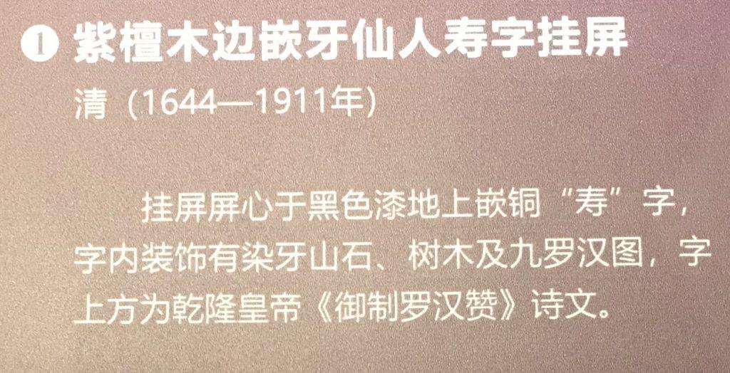 紫檀木邊嵌牙仙人寿字掛屏-龍鳳呈祥-特別展-金玉琅琅-清代宮廷の儀式と生活-金沙遺跡博物館