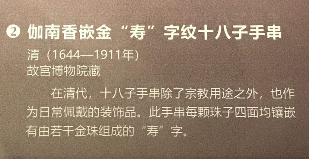 伽南香嵌金【寿】字紋十八子手串-龍鳳呈祥-特別展-金玉琅琅-清代宮廷の儀式と生活-金沙遺跡博物館