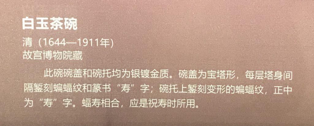 白玉茶碗-龍鳳呈祥-特別展-金玉琅琅-清代宮廷の儀式と生活-金沙遺跡博物館
