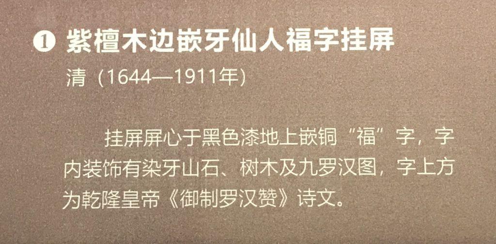 紫檀木邊嵌牙仙人福字掛屏-万寿盛典-特別展-金玉琅琅-清代宮廷の儀式と生活-金沙遺跡