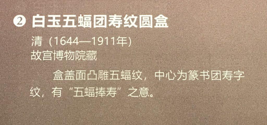 白玉五蝠団寿圓盒-万寿盛典-特別展-金玉琅琅-清代宮廷の儀式と生活-金沙遺跡博物館