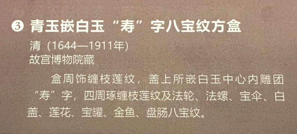 青玉嵌白玉【寿】字八宝紋盒-万寿盛典-特別展-金玉琅琅-清代宮廷の儀式と生活-金沙遺跡博物館