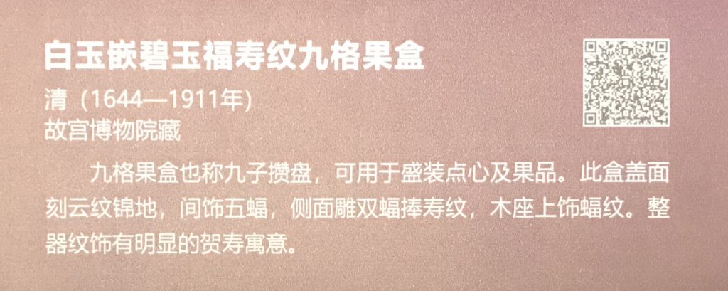 青玉嵌璧玉福寿紋九格果盒-万寿盛典-特別展-金玉琅琅-清代宮廷の儀式と生活-金沙遺跡博物館