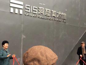 515洞窟美術館開館-仙女洞度假村-達州市-四川省