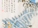 山枇杷-唐 · 白居易-書・画:王英文–蘭里居士