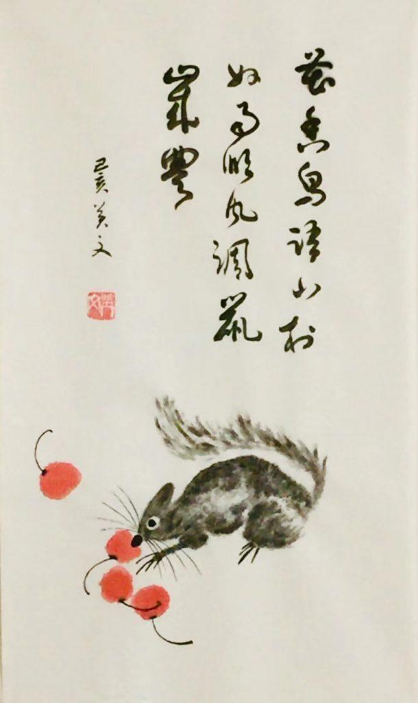 花香鳥語山村好-雨順風調鼠歲豐-書・画:王英文–蘭里居士