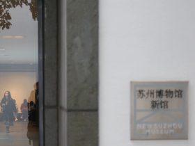 蘇州博物館-蘇州市-江蘇省-撮影:雷雨