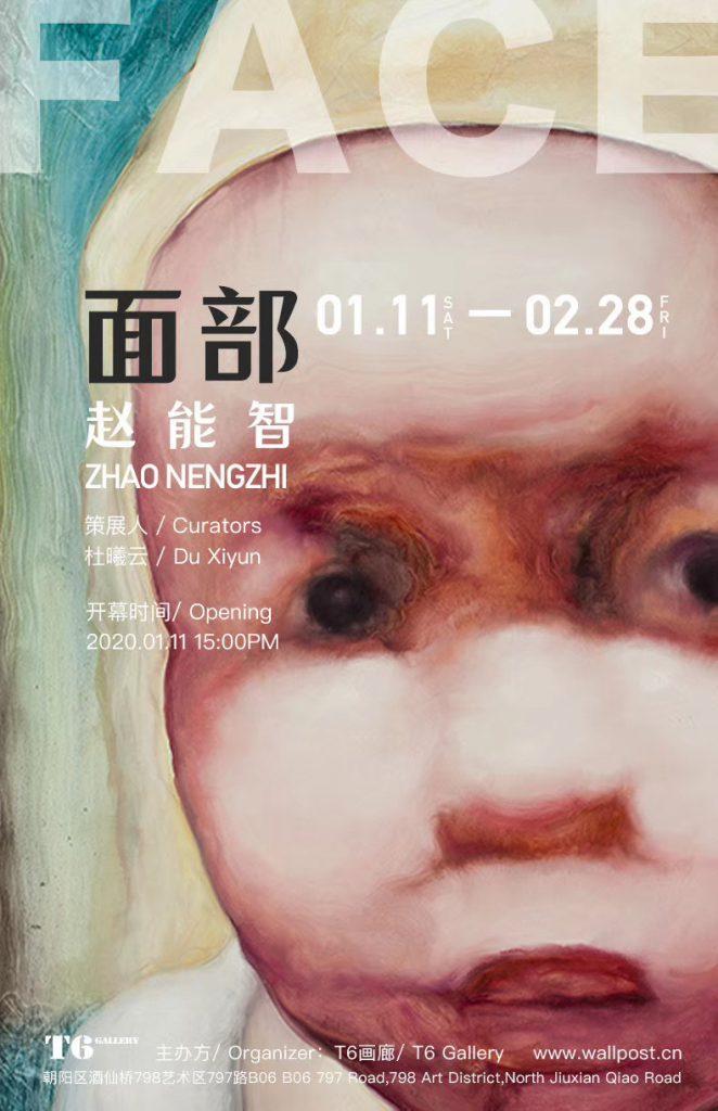 【面部-趙能智個展】-企画者:杜㬢雲-T6ギャラリー-写真提供: 趙能智