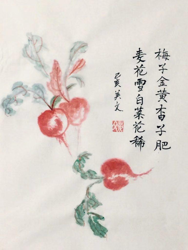 四時田園雜興·其二-宋 · 範成大-書・画:王英文–蘭里居士