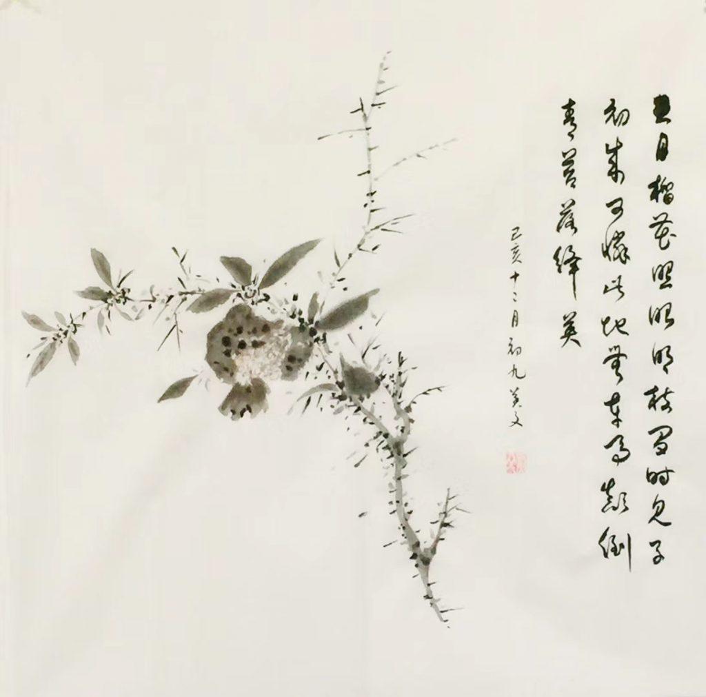 題榴花-宋代朱熹-書・画:王英文-蘭里居士