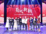 【蜀戲·新韻 】2020成都市学生戲曲晚会-成都市-四川省-写真提供:楊羚